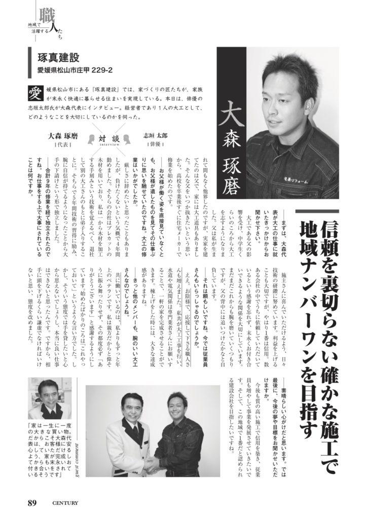 志垣太郎さんと対談